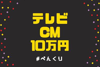 テレビCM10万円 (2)