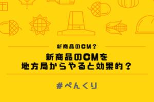新商品のCMを地方局からやると効果的?