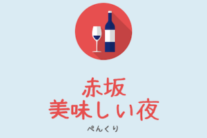 akasakaoishii
