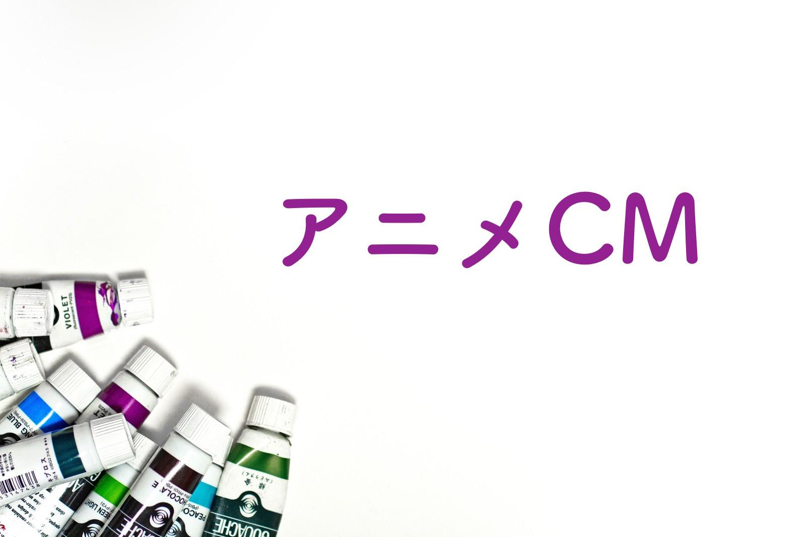 アニメーションCM