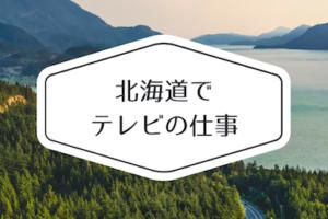 北海道のテレビの仕事