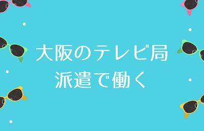 大阪のテレビ局